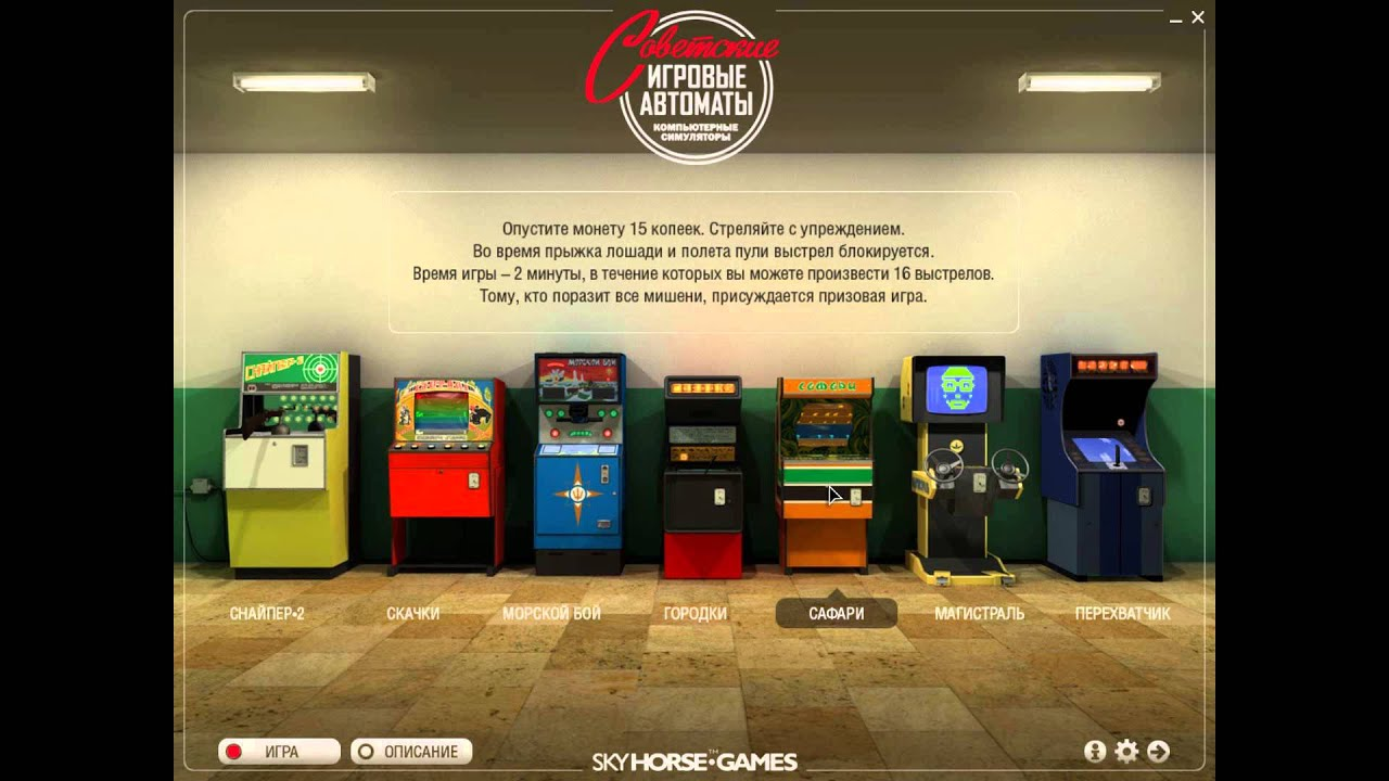 Старые игровые автоматы одиссей —