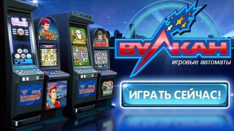 Игровые автоматы играть онлайн на деньги в казино Вулкан