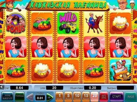 Игровые автоматы играть бесплатно кавказская пленница / Play.