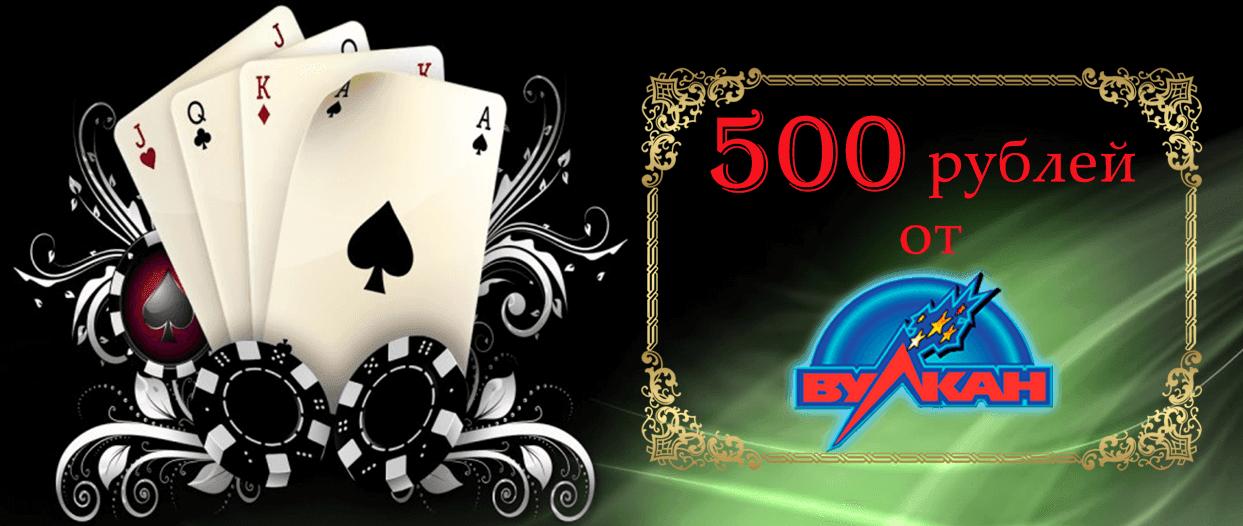 Казино Вулкан для iphone бездепозитные бонусы 500 рублей.