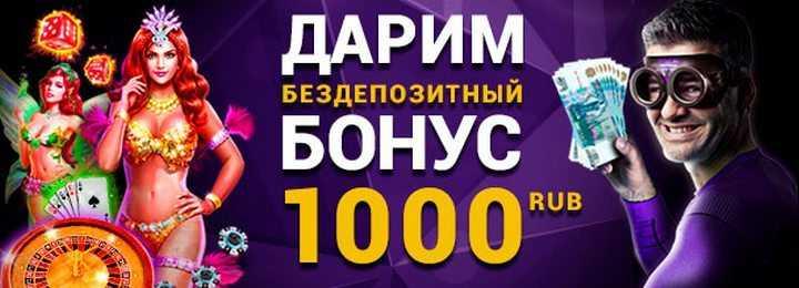 Бездепозитное русское казино онлайн Клуб