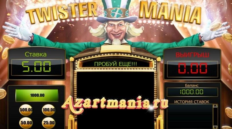 Игровой автомат Twister Mania играть онлайн бесплатно без.