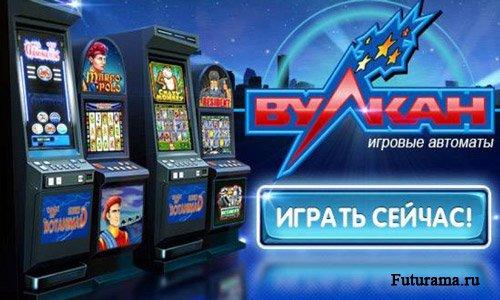 Казино Вулкан 777 играть в игровые автоматы онлайн бесплатно без.