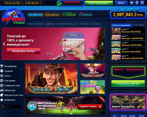 Все сайты казино Вулкан - Vip Casino