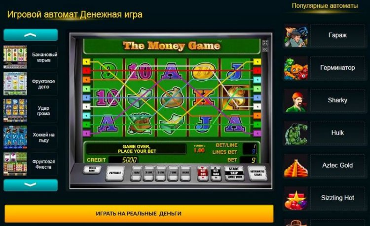 Игры казино Вулкан бесплатно только на лучшем ресурсе.