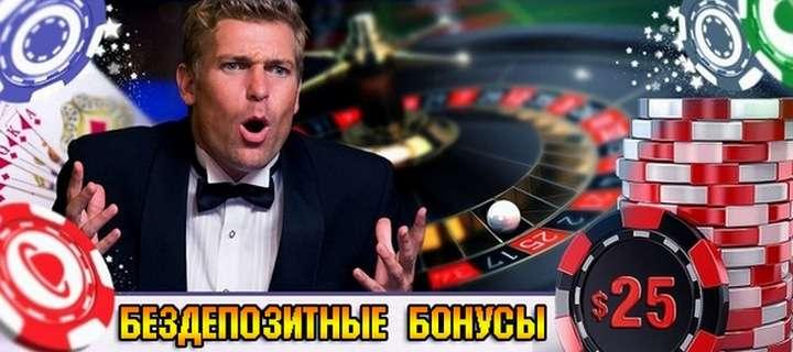 Бездепозитный бонус за регистрацию 1000руб. в казино