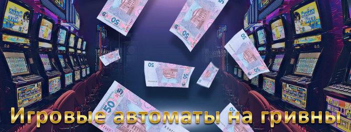 Игровые автоматы онлайн играть на деньги гривны. казино.