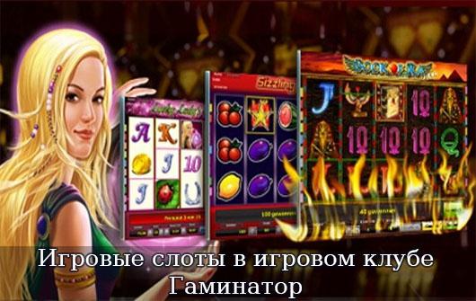 Играть сейчас в бесплатные игровые автоматы