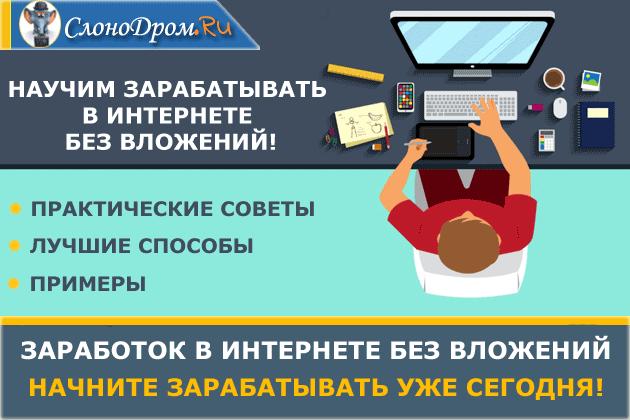 Платные курсы по заработку в интернете - БЕСПЛАТНО!