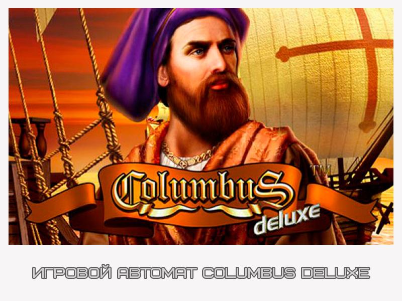 Игровой автомат Columbus Deluxe Колумб Делюкс играть.