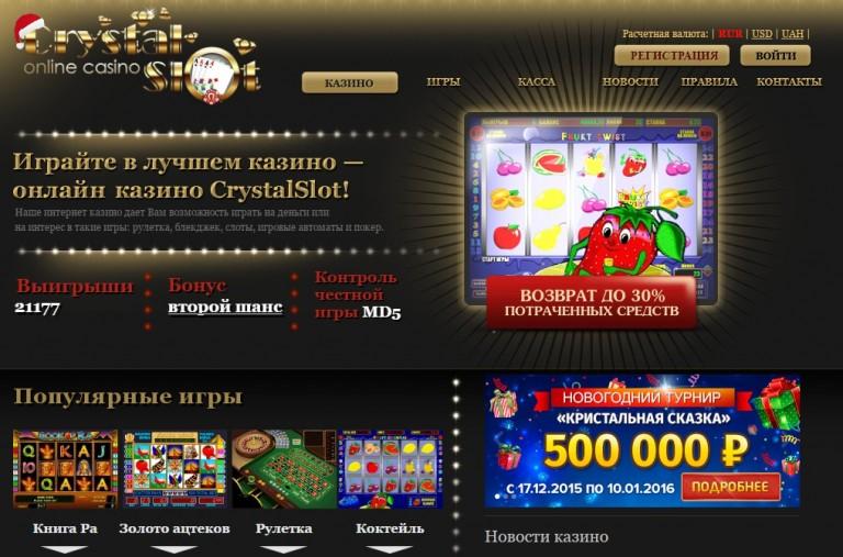 Заработок в интернете казино отзывы – отзывы