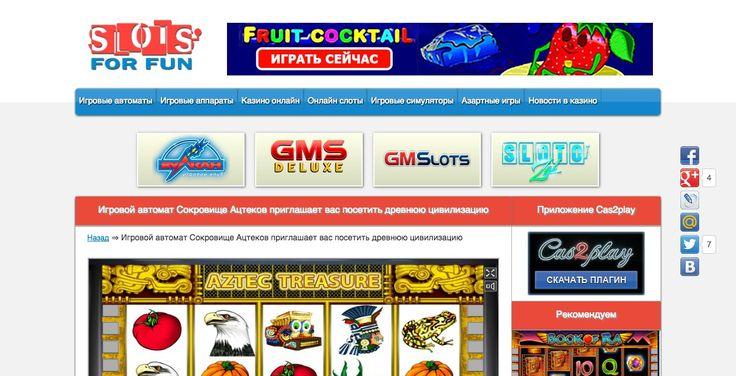 Вулкан игровые автоматы бесплатно и без регистрации