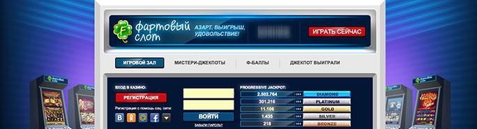 Казино Адмирал Admiral игровые автоматы играть бесплатно онлайн
