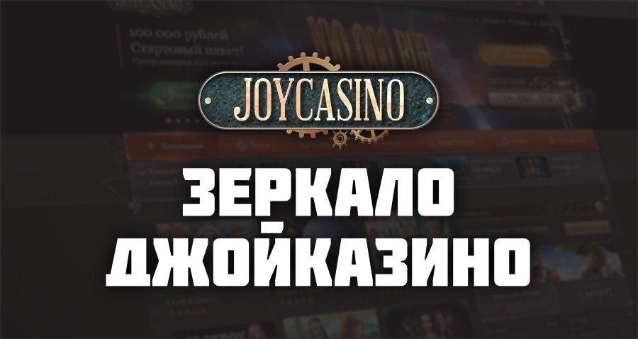 Официальный сайт Джойказино –