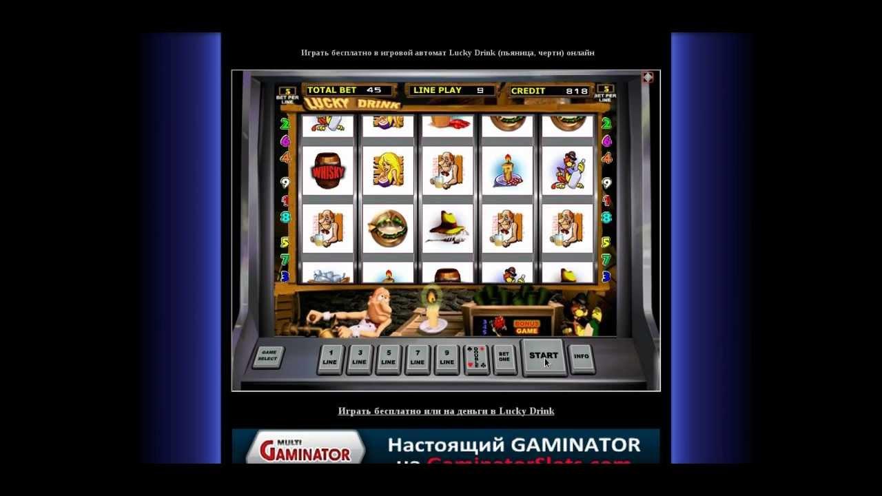 Игровые автоматы черти играть бесплатно Игровые Автоматы Онлайн.