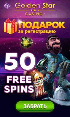 Джекпот казино бездепозитный бонус - Самое интересное.