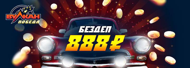 Бездепозитный бонус 3000 руб. в казино Вулкан + партнерка.
