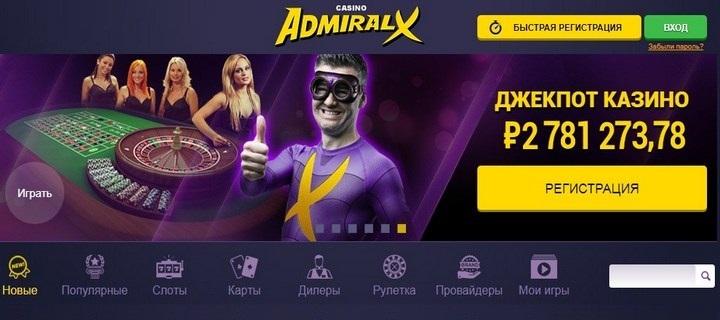 Адмирал ХХХ Три икса казино с бездепозитным бонусом