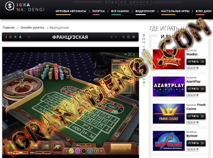 Игровые автоматы казино - азартные онлайн игры бесплатно