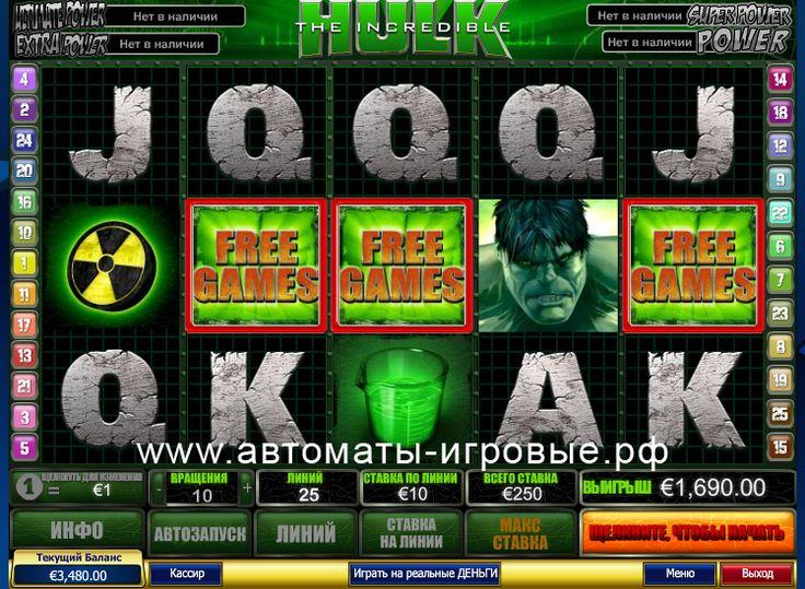 Игровой автомат The Incredible Hulk – отличный отдых в Вулкан 24