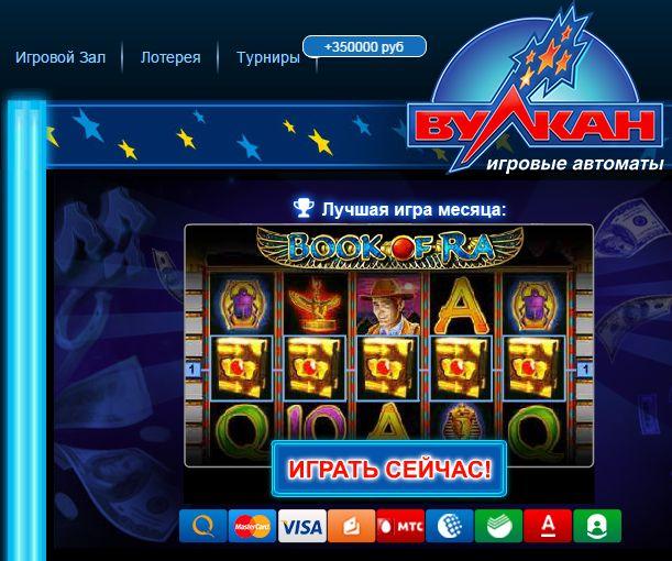 Казино Вулкан игровые автоматы бесплатно -