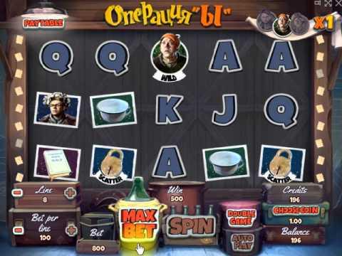 Игровой автомат Операция Ы играть бесплатно в клубе Вулкан.