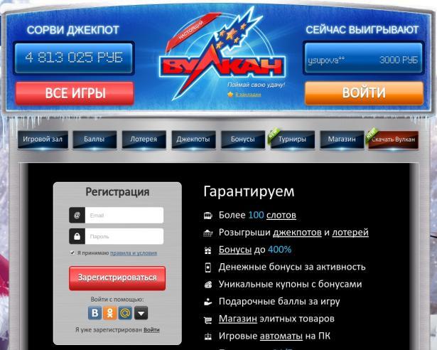 Казино Вулкан 24 – играть бесплатно в режиме онлайн