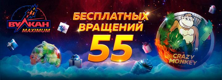 Бездепозитный бонус 777 рублей от казино Вулкан Неон