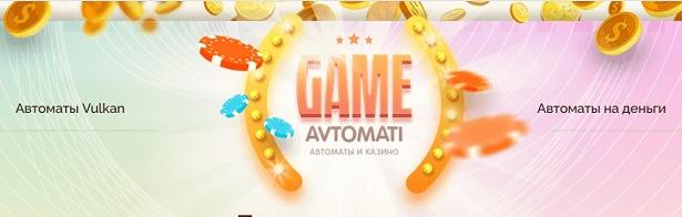 Казино Адмирал 777 игровые автоматы играть онлайн
