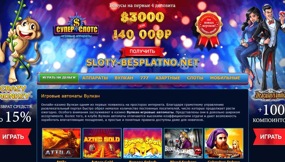 онлайн казино без 1 депозита