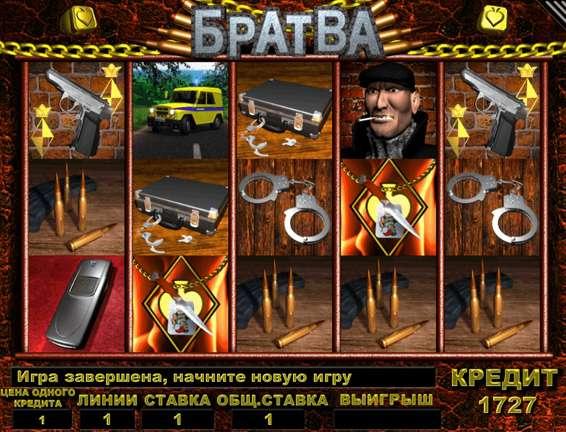 Азартные игры слот автоматы играть сейчас бесплатно без.