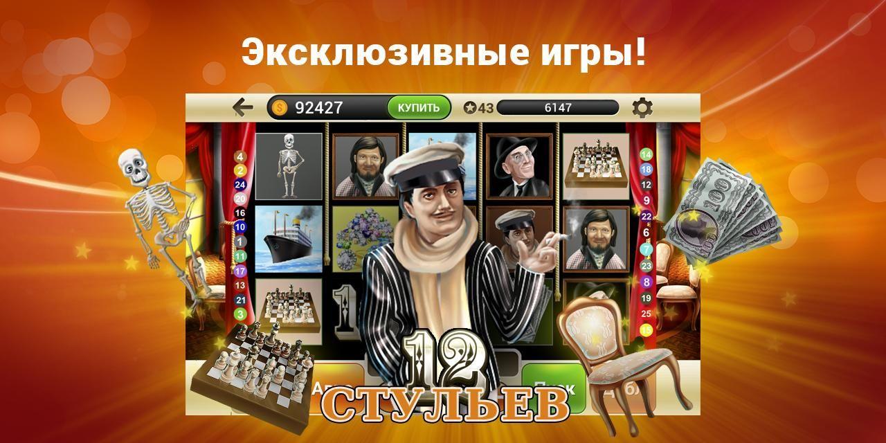 Азартные демо игры Вулкан - играть бесплатно в игровые.