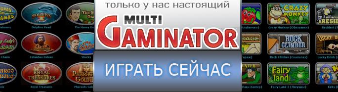 Бесплатные игровые автоматы сейфы Вулкан На Реальные Деньги.